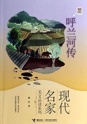 呼兰河传/现代名家美文品读系列/优等生必读文库.pdf