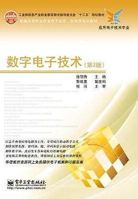 数字电子技术.pdf