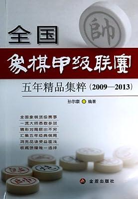 全国象棋甲级联赛五年精品集粹.pdf