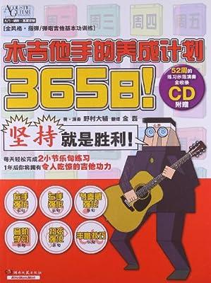 365日!木吉他手的养成计划.pdf