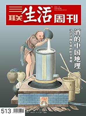 三联生活周刊·酒的中国地理.pdf