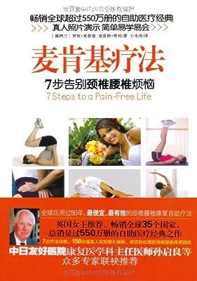 麦肯基疗法:7步告别颈椎腰椎烦恼.pdf