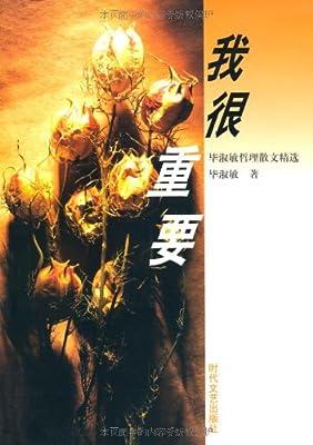 我很重要:毕淑敏哲理散文精选.pdf