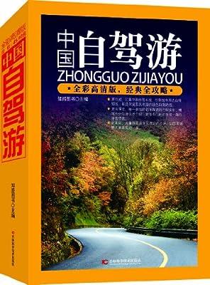中国自驾游.pdf