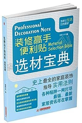 装修高手便利贴:选材宝典.pdf