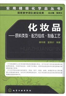 化妆品:原料类型•配方组成•制备工艺.pdf