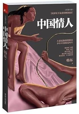 中国情人.pdf
