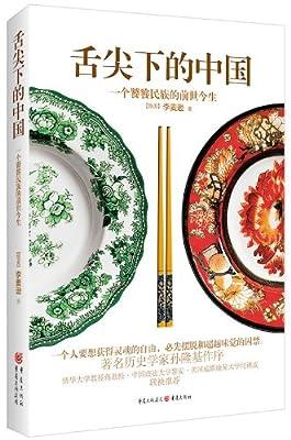 舌尖下的中国:一个饕餮民族的前世今生.pdf