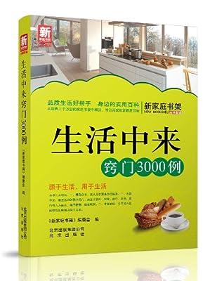 新家庭书架:生活中来窍门3000例.pdf