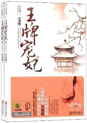 安知晓作品系列:王牌宠妃.pdf
