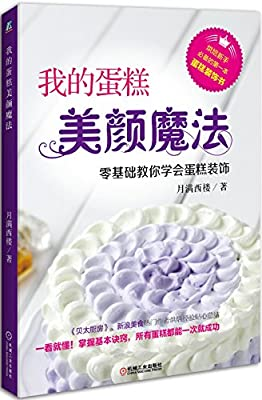 我的蛋糕美颜魔法:零基础教你学会蛋糕装饰.pdf