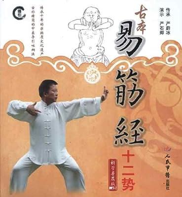 古本易筋经12势.pdf