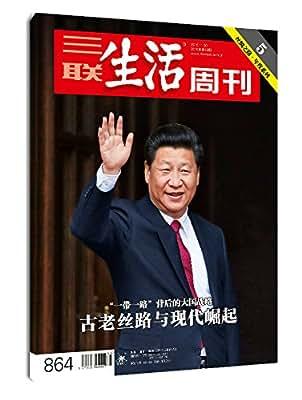 三联生活周刊:古老丝路与现代崛起.pdf