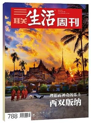 三联生活周刊•西双版纳.pdf