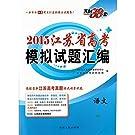 天利38套·2015江苏省高考模拟试卷汇编·语文.pdf