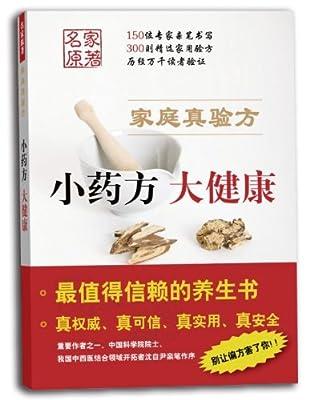 家庭真验方:小药方 大健康.pdf