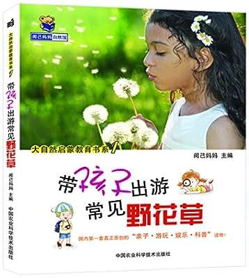大自然启蒙教育书系1:带孩子出游常见野花草.pdf