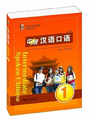 中级汉语口语1.pdf