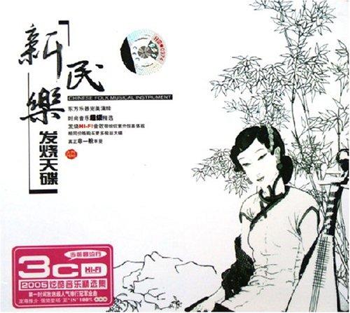 新民乐发烧天碟 3CD