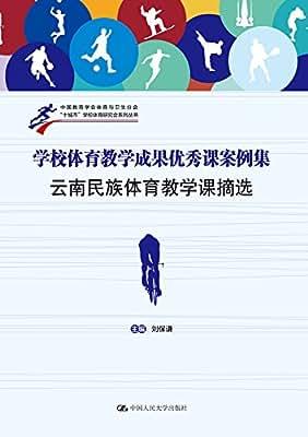 学校体育教学成果优秀课案例集:云南民族体育教学课摘选.pdf