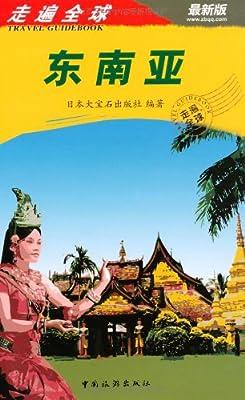 走遍全球:东南亚.pdf