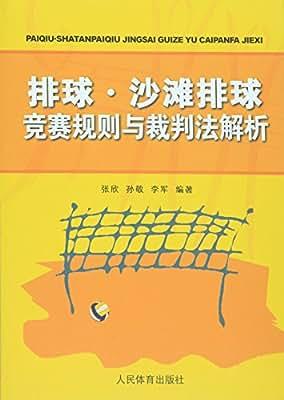 排球·沙滩排球竞赛规则与裁判法解析.pdf