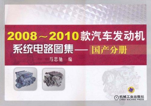 8 2010款汽车发动机系统电路图集 国产分册图片