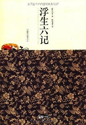 浮生六记.pdf