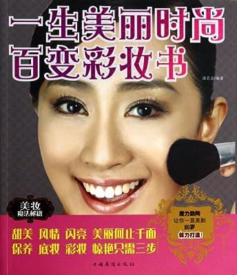 一生美丽时尚百变彩妆书.pdf