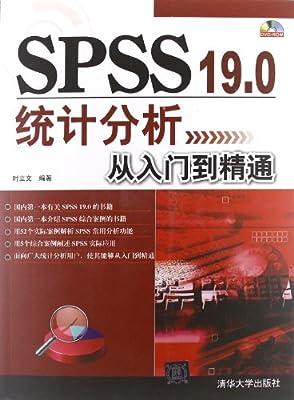 SPSS 19.0统计分析从入门到精通.pdf