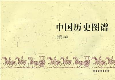 中国历史图谱.pdf