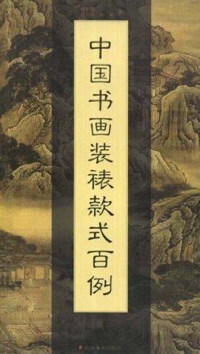 中国书画装裱款式百例