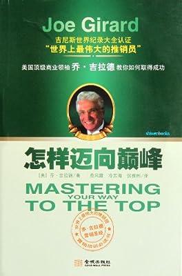 怎样迈向巅峰.pdf