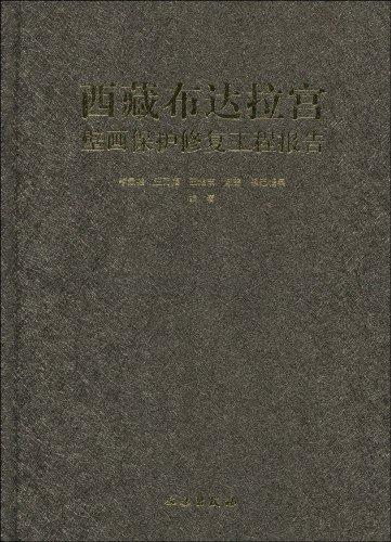 西藏布达拉宫壁画保护修复工程报告/李最雄/汪万福/王旭东/...