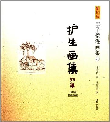 影印版丰子恺漫画集3:护生画集.pdf