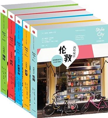 风格城市系列:纽约+巴黎+伦敦+柏林+巴塞罗那.pdf