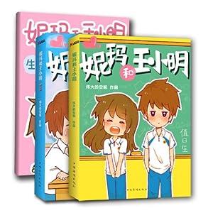 妮玛和王小明(2册)