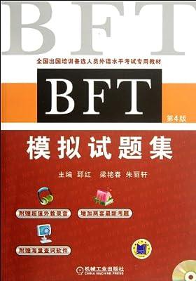 全国出国培训备选人员外语水平考试专用教材:BFT模拟试题集.pdf