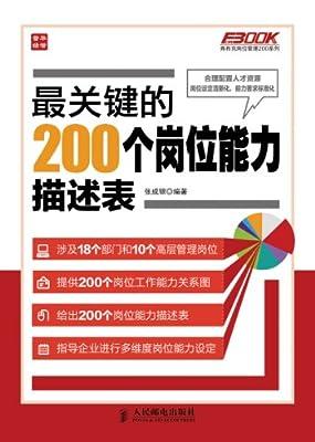 最关键的200个岗位能力描述表.pdf
