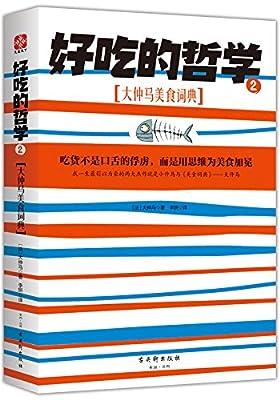 好吃的哲学2:大仲马美食词典.pdf