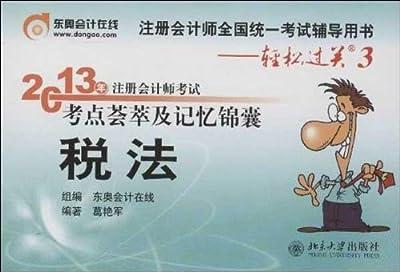 2013年注册会计师考试考点荟萃及记忆锦囊•轻松过关3•税法.pdf