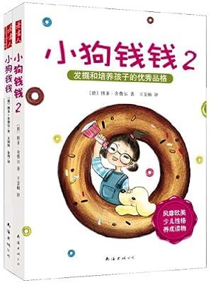 小狗钱钱.pdf