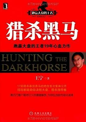 猎杀黑马.pdf