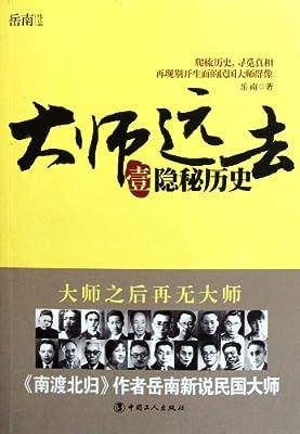 大师远去1:隐秘历史.pdf