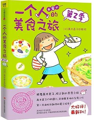 一个人的美食之旅.pdf
