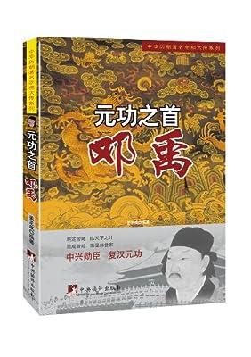 中华历朝著名宰相大传系列·元功之首:邓禹.pdf