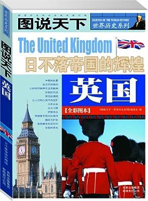 英国:日不落帝国的辉煌.pdf
