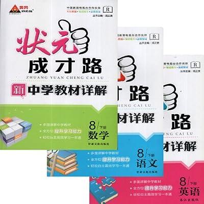 正版 2014年黄冈状元成才路 新中学教材详解 语文+数学+英语 八年级下册 人教版.pdf