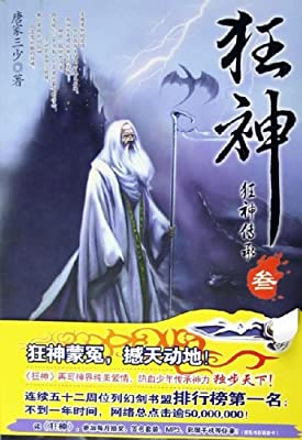 狂神3:狂神传承.pdf