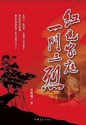 红色家庭一门三烈.pdf
